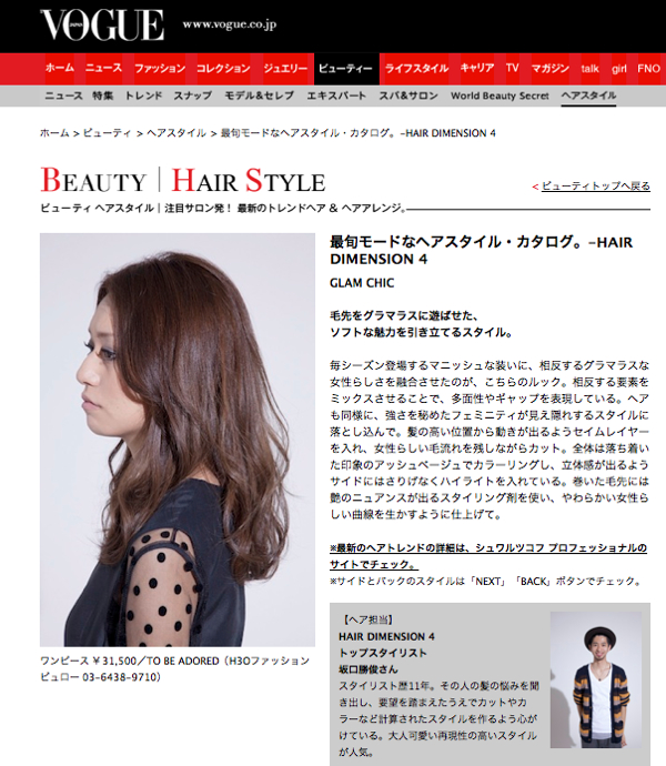 20130605_2mal_vogue_beauty
